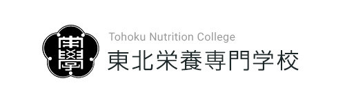 東北栄養専門学校