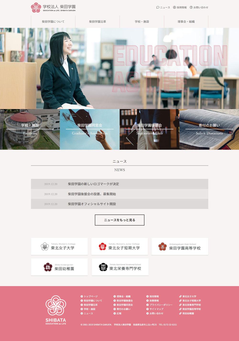 柴田学園オフィシャルサイト