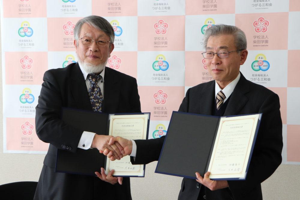 柴田学園・つがる三和会包括連携協定調印式