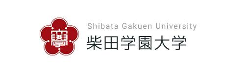 柴田学園大学