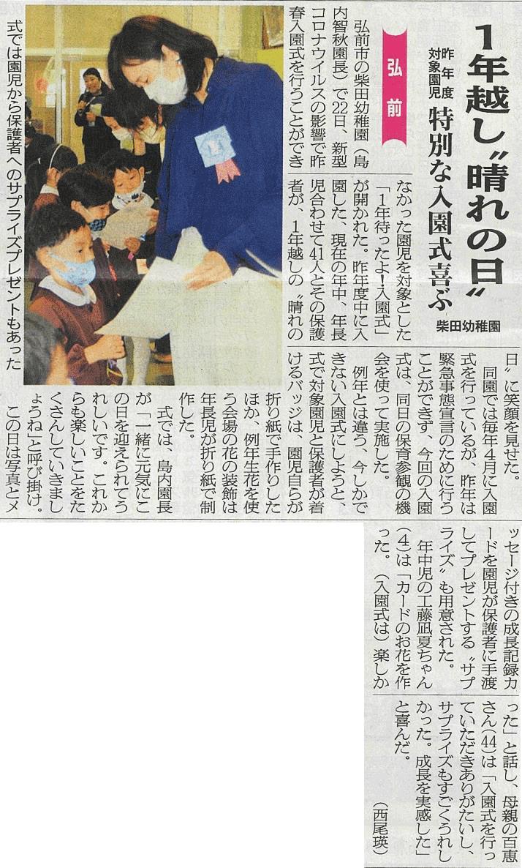 柴田幼稚園入園式
